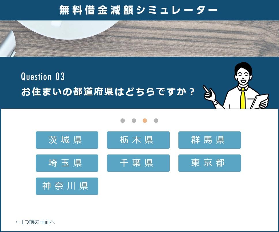 借金解決ゼミナールのホームページ
