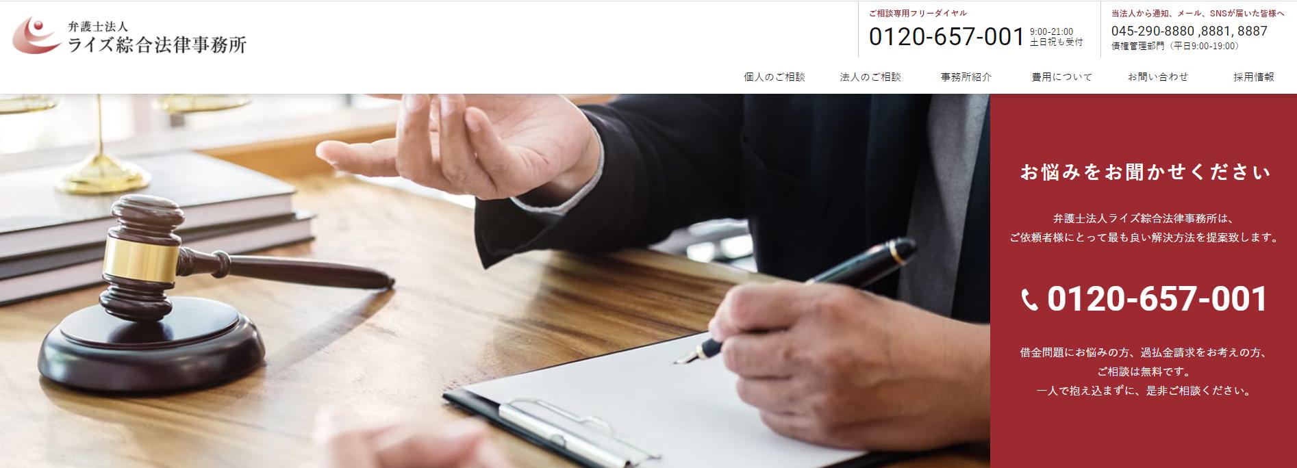 弁護士法人ライズ綜合法律事務所のホームページ