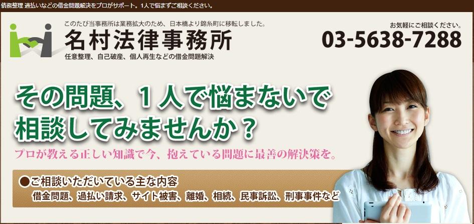 名村法律事務所のホームページ