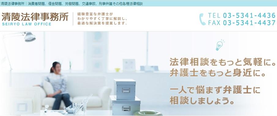 清陵法律事務所のホームページ