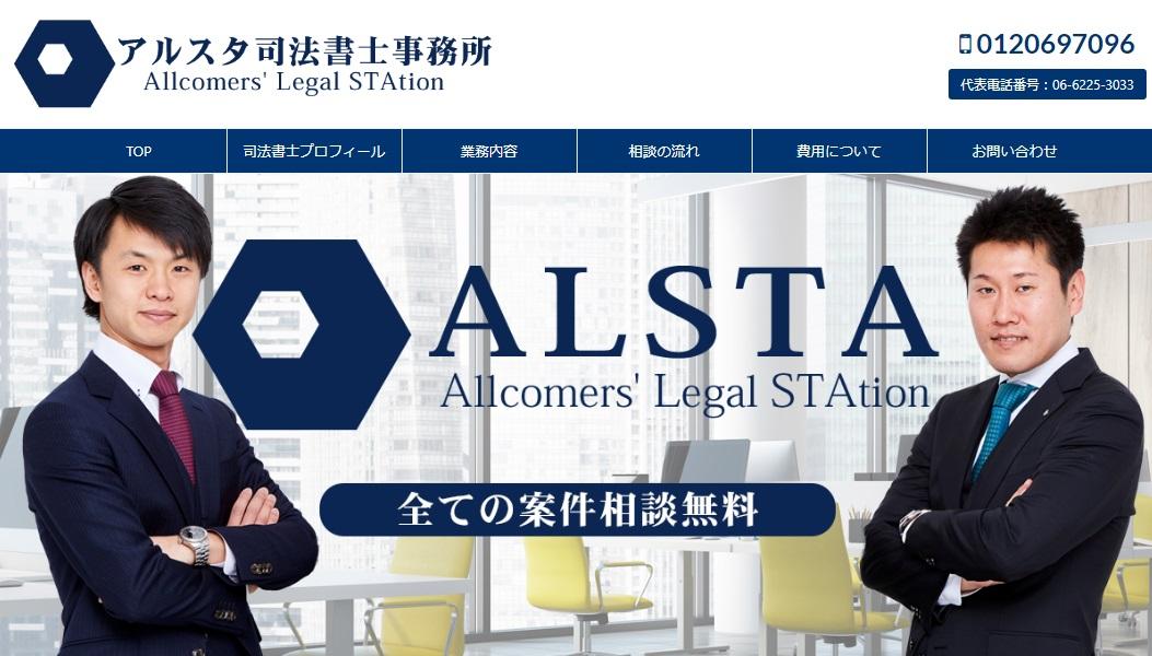 アルスタ司法書士事務所のホームページ